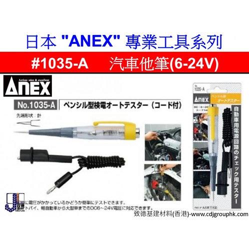 """日本""""ANEX""""-汽車他筆(6-24V)-ANE1035A"""