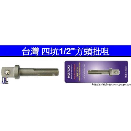 台灣-四坑1/2吋方頭批咀-HSPE4