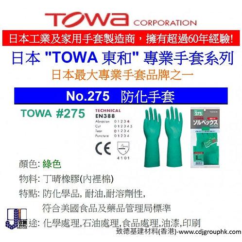 """日本""""TOWA""""-防化手套-TOW275"""