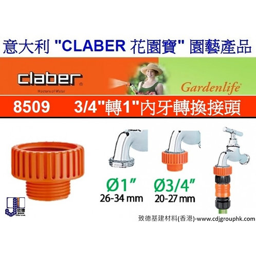 """意大利""""CLABER""""花園寶-3/4吋轉1吋內牙轉換接頭-CLA8509"""