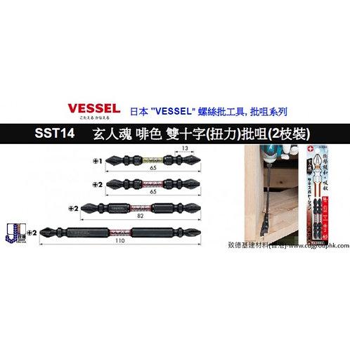 """日本""""VESSEL""""-玄人魂啡色雙十字(扭力)批咀-VSST14"""