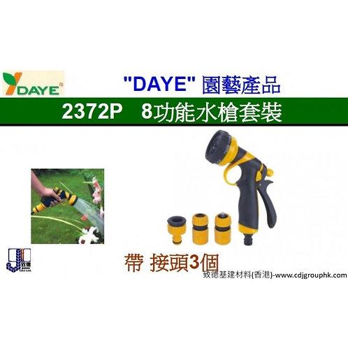 """中國""""DAYE""""-8功能水槍套裝-DAY2372P"""