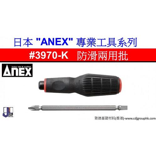 """日本""""ANEX""""-防滑兩用批-ANE3970K"""