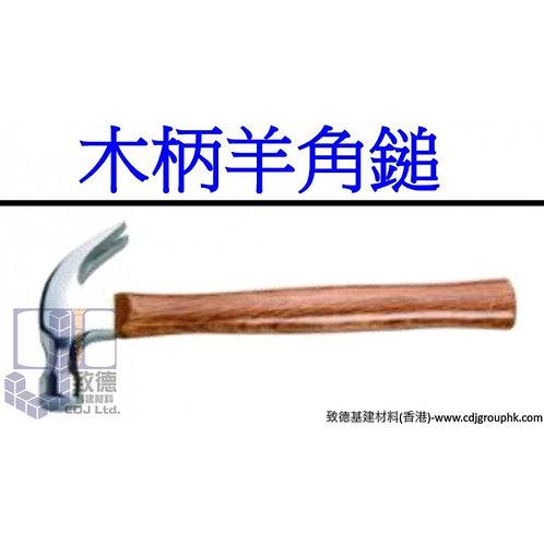 中國-木柄羊角槌-HICHC