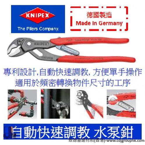 """德國""""KNIPEX""""自動快速調教水泵鉗-KNI8501"""