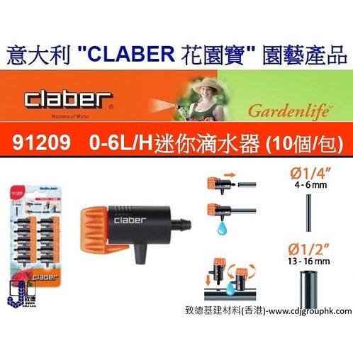 """意大利""""CLABER""""花園寶-0-6L-H迷你滴水器(10個/包)-CLA91209"""