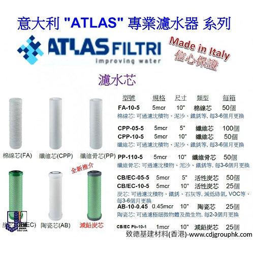 """意大利""""ATLAS""""-濾水芯-ATL00"""
