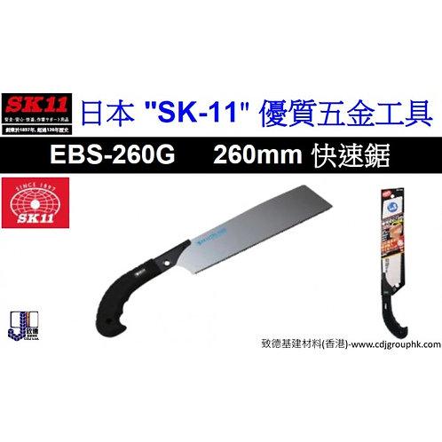 """日本""""SK11""""優質工具-260mm快速鋸-EBS260G"""