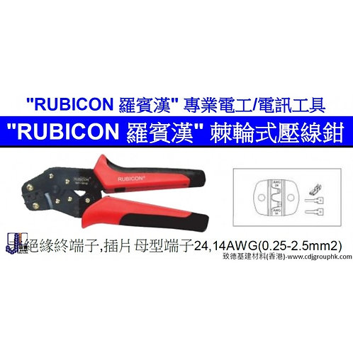 "日本""RUBICON""羅賓漢棘輪壓線鉗-RUBKY1902"