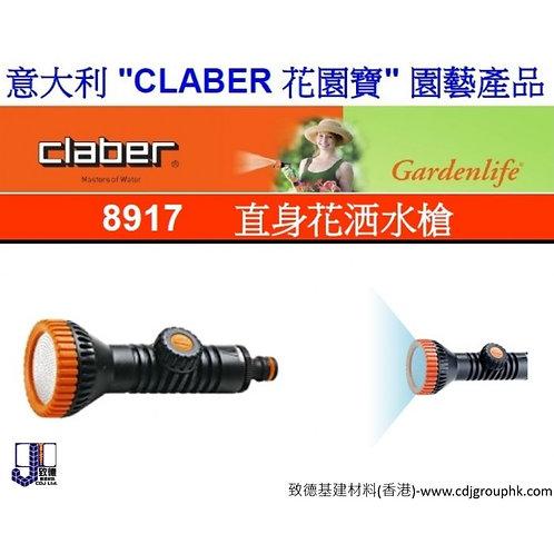 """意大利""""CLABER""""花園寶-直身花洒水槍-CLA8917"""