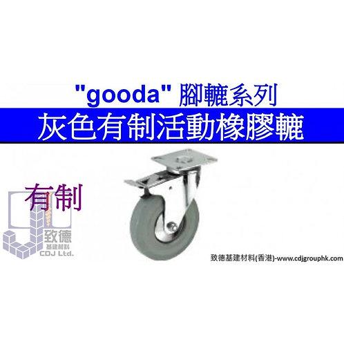 """中國""""GOODA""""-灰色有制活動橡膠轆-GC60"""