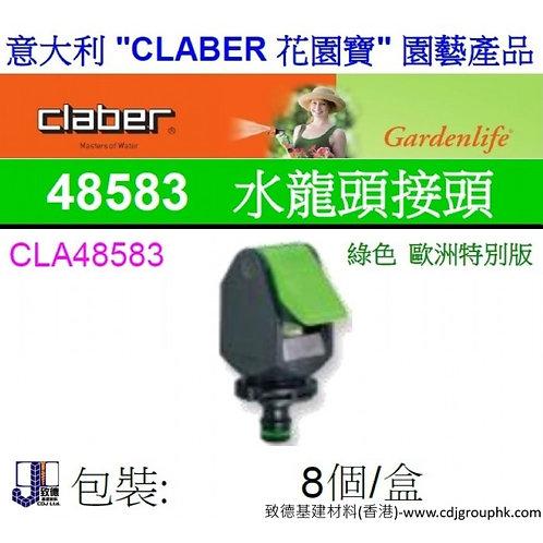 """意大利""""CLABER""""花園寶-水龍頭接頭-CLA485-1"""