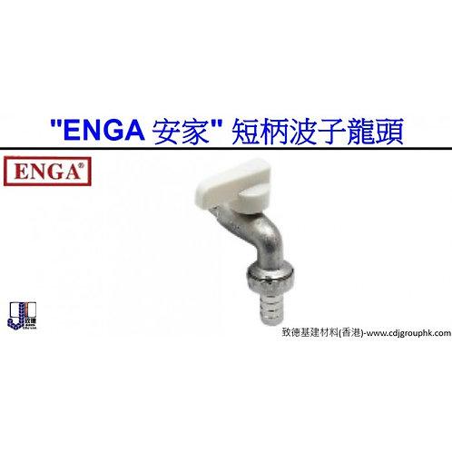 """中國""""ENGA""""安家-短柄波子龍頭-ENGW032/STMW"""