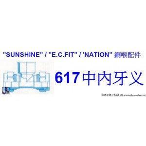 """SUNSHINE""-""E.C.FIT""-""NATION""銅喉配件-617中內牙义-ECF617"
