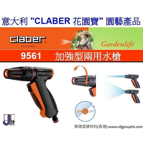 """意大利""""CLABER""""花園寶-加強型兩用水槍-CLA9561"""