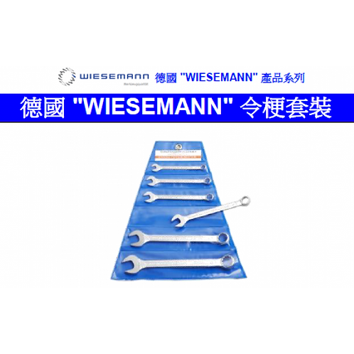 """德國""""WIESEMANN""""令梗套裝-WIESET1"""