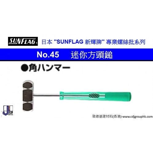 """日本""""SUNFLAG""""新輝牌-迷你方頭鎚-SUG45"""