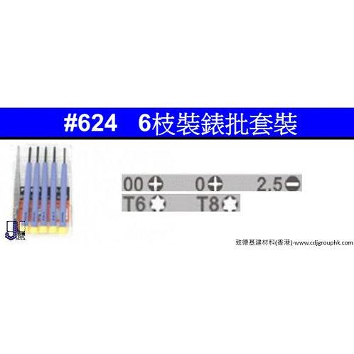 中國-6件錶批套裝-GLA624
