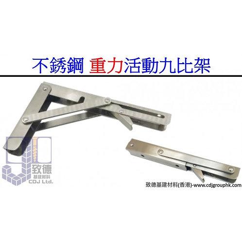中國-不銹鋼重力活動九比架(九臂架)-MSSH