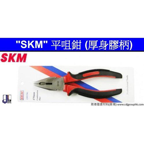 """中國""""SKM""""平咀鉗(厚身膠柄)-XCCP"""