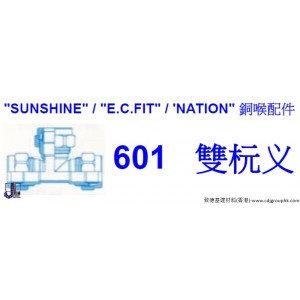 """SUNSHINE""-""E.C.FIT""-""NATION'銅喉配件-601雙杬义-ECF601"