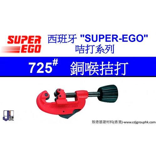 "西班牙""SUPER EGO""-銅喉拮打-SUE725"
