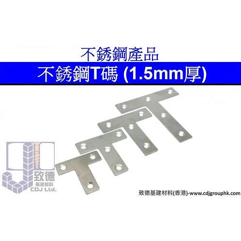 中國-不銹鋼T碼(1.5mm厚)-MSS0105
