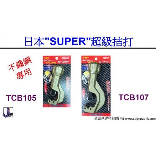 """日本""""SUPER""""-超級拮打-SUPTCB"""