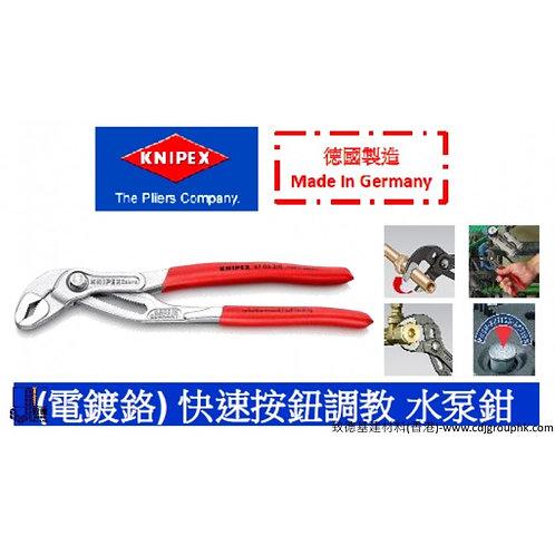 """德國""""KNIPEX""""(電鍍銘)快速按鈕調教水泵鉗-KNI8703"""