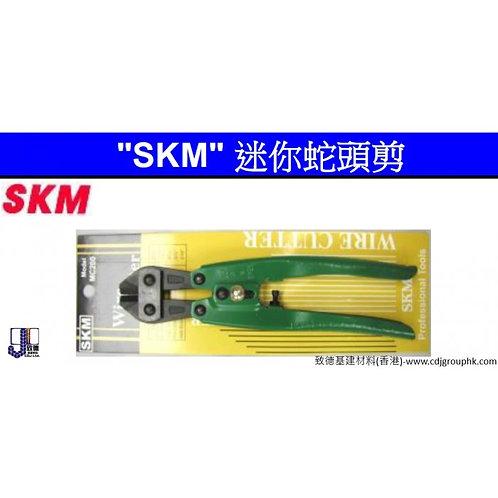 """中國""""SKM""""8吋迷你蛇頭剪-XCMC"""