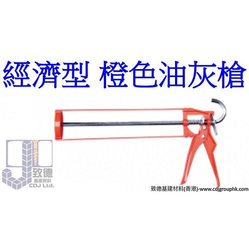 中國-經濟型油灰槍/膠槍-HICE