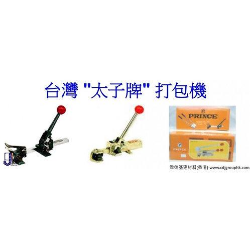 台灣太子牌-打包機-PRI000