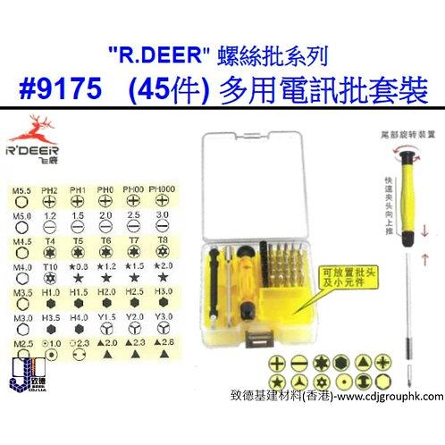 """中國""""RDEER""""飛鹿-(45件)多用電訊批套裝-ROD9175"""