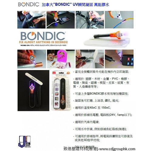 """加拿大""""BONDIC""""-UV瞬間凝固萬能膠水-BONDICUV"""