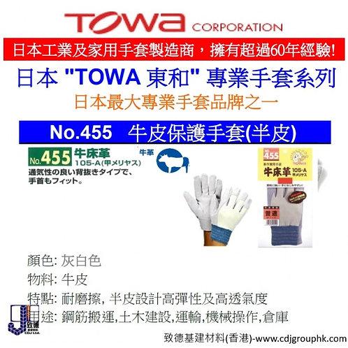 """日本""""TOWA""""-牛皮保護手套(半皮)-TOW455"""
