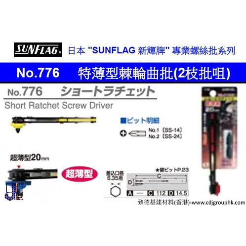 """日本""""SUNFLAG""""新輝牌-特薄型棘輪曲批-SUG776"""