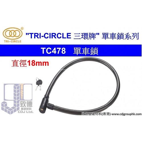 """中國""""TRI-CIRCLE""""三環牌單車鎖系列-單車鎖-TC478"""