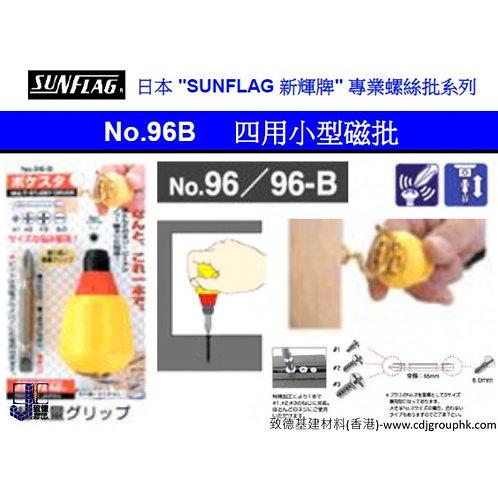 """日本""""SUNFLAG""""新輝牌-四用小型磁批-SUG96B"""