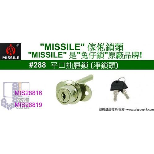 """中國""""MISSILE""""-傢俬鎖類-平口抽屜鎖(淨鎖頭)-288"""