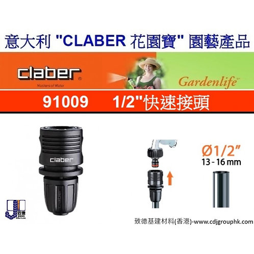 """意大利""""CLABER""""花園寶-1/2吋快速接頭-CLA91009"""