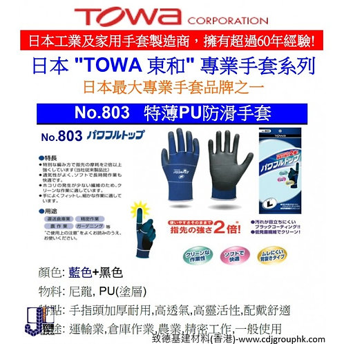 """日本""""TOWA""""-特薄PU防滑手套-TOW803"""