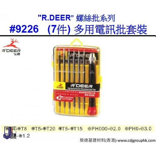 """中國""""RDEER""""飛鹿-(7件)多用電訊批套裝-ROD9226"""