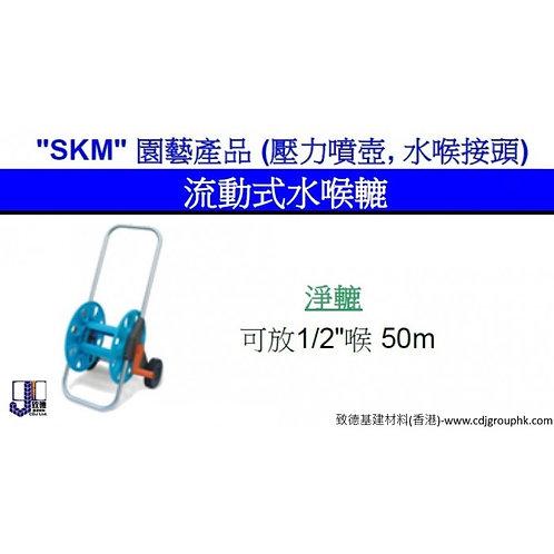 """中國""""SKM""""-流動式水喉轆(淨轆)-XCY0100"""