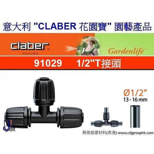 """意大利""""CLABER'花園寶-1/2吋T接頭-CLA91029"""
