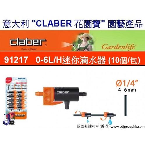 """意大利""""CLABER""""花園寶-0-6L-H迷你滴水器(10個/包)-CLA91217"""