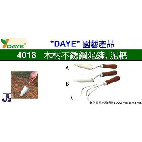 """中國""""DAYE""""-木柄不銹鋼泥鏟,泥粑-DAY4018"""