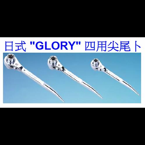 """日式""""GLORY""""四用尖尾卜-GLOH"""