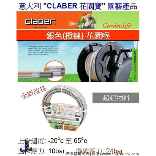 """意大利""""CLABER""""花園寶-銀色(橙線)花園喉-CLA91239058"""