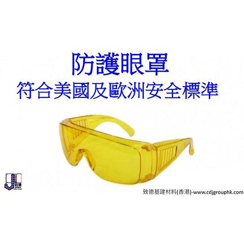 台灣-防護眼鏡(黃色)-P660B