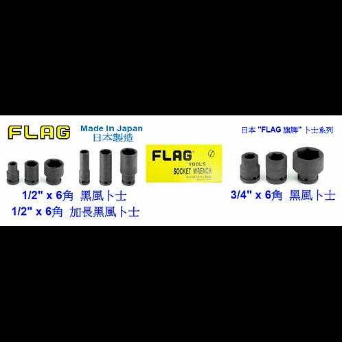 """日本""""FLAG""""旗牌-黑風卜士-1/2""""X6角(加長)-FLAIL126"""